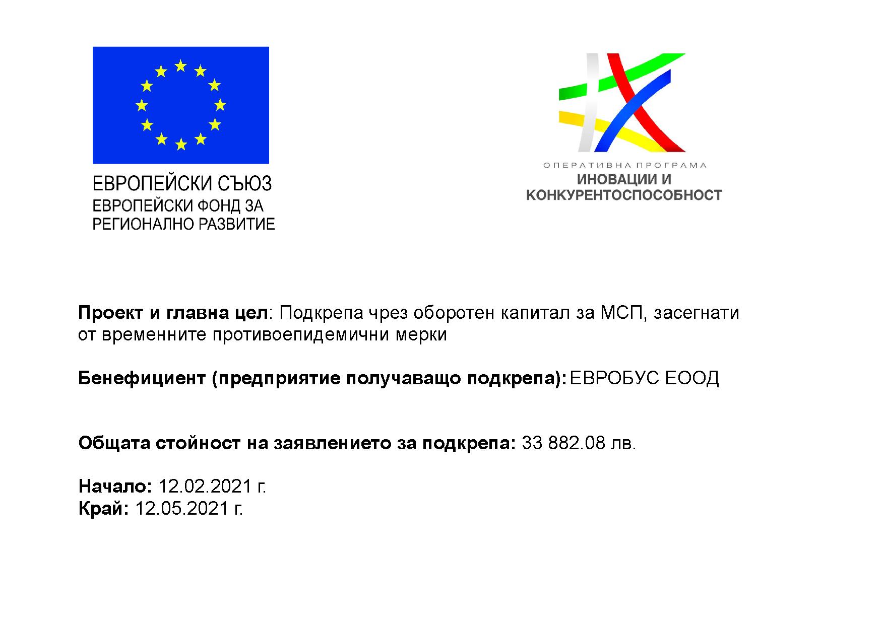 plakat Evrobus NAp
